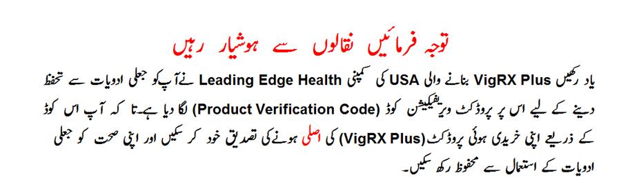 VigRX Plus Store In Delhi